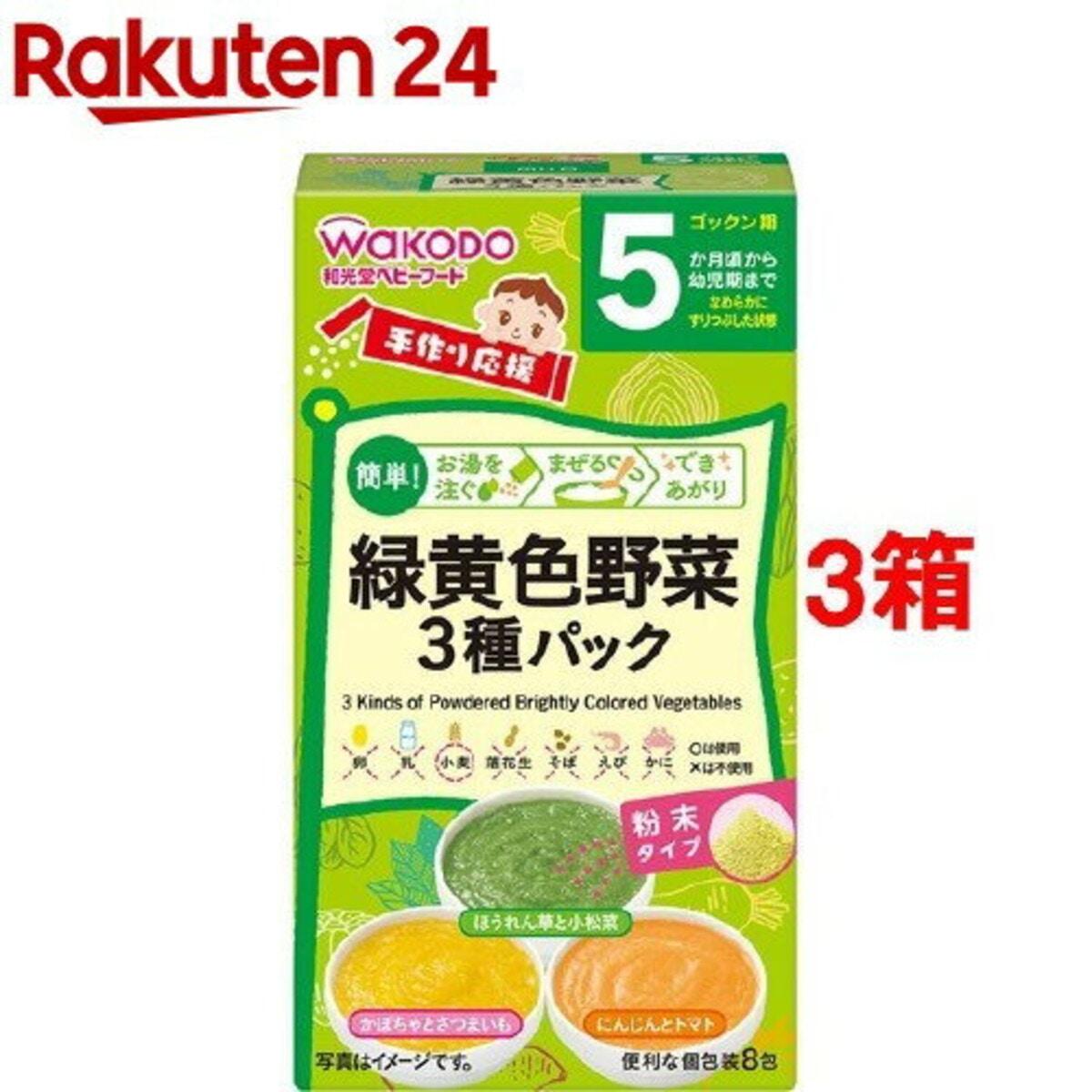 和光堂 手作り応援 「緑黄色野菜3種パック」