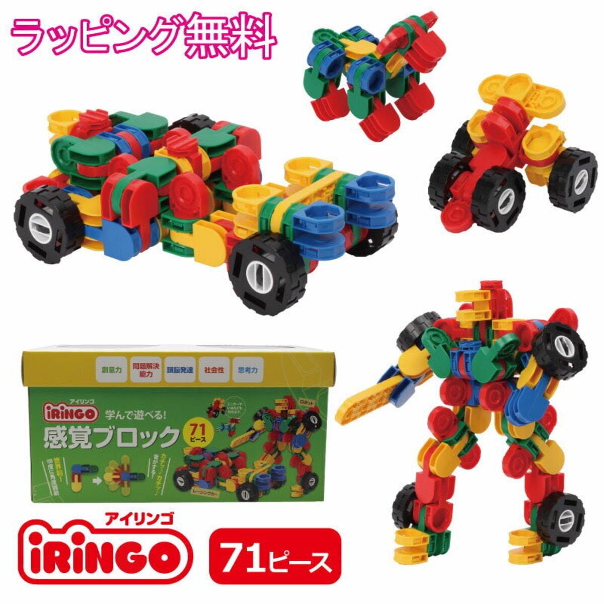 iRiNGO  感覚ブロック