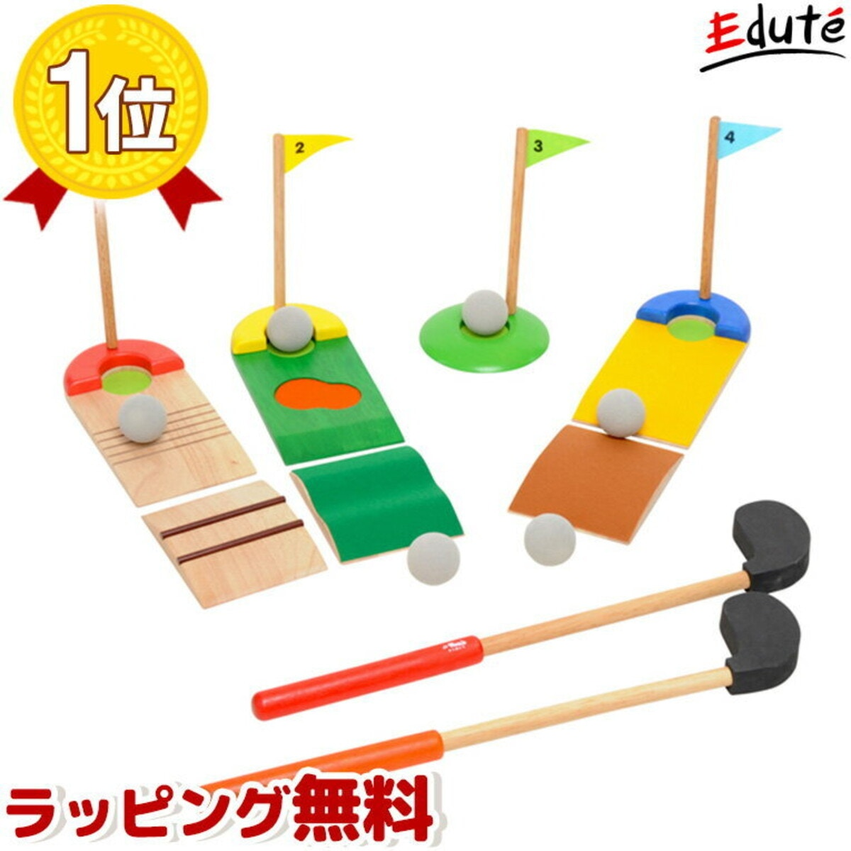 Voila  木のおもちゃゴルフセット