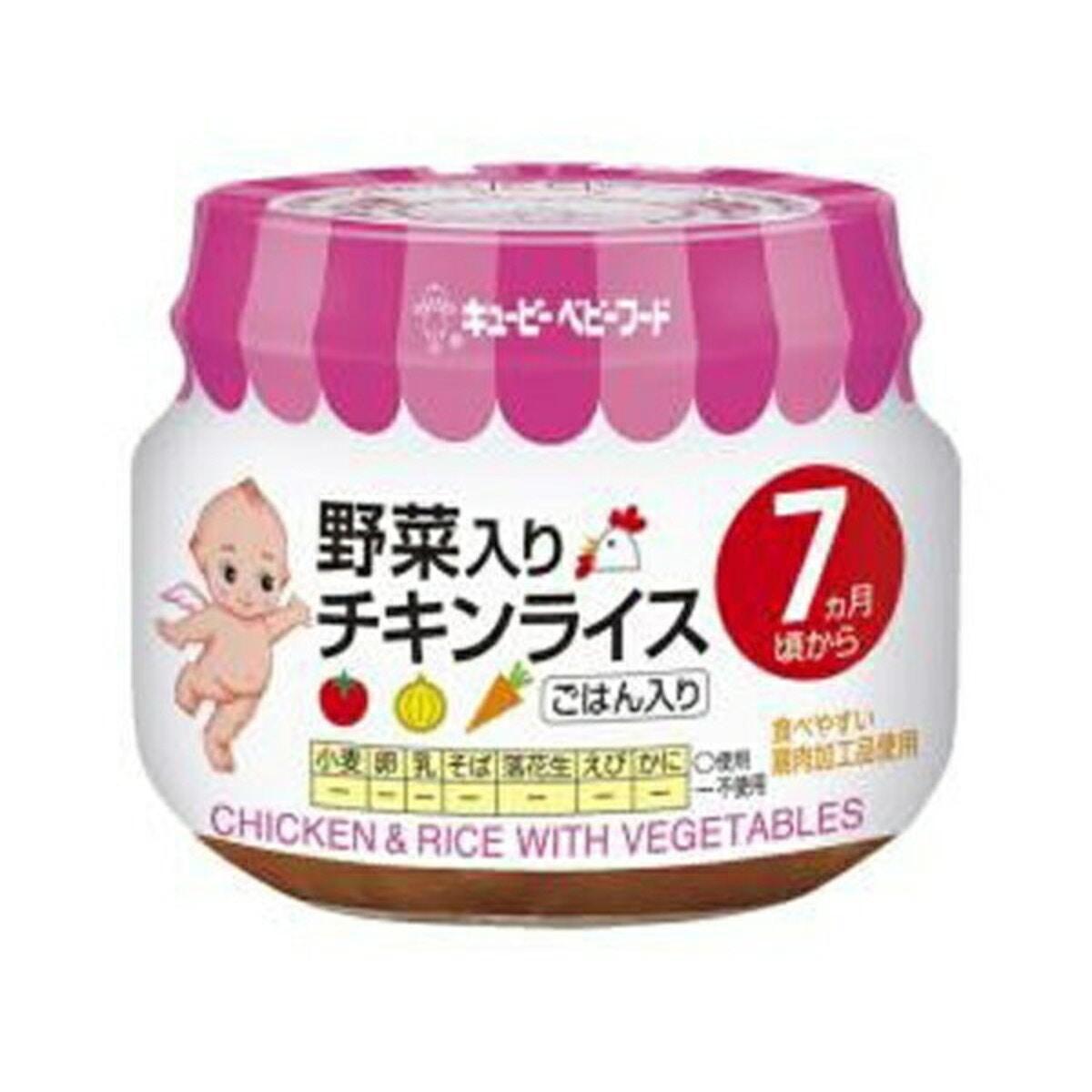 キューピーベビーフード 「野菜入りチキンライス」