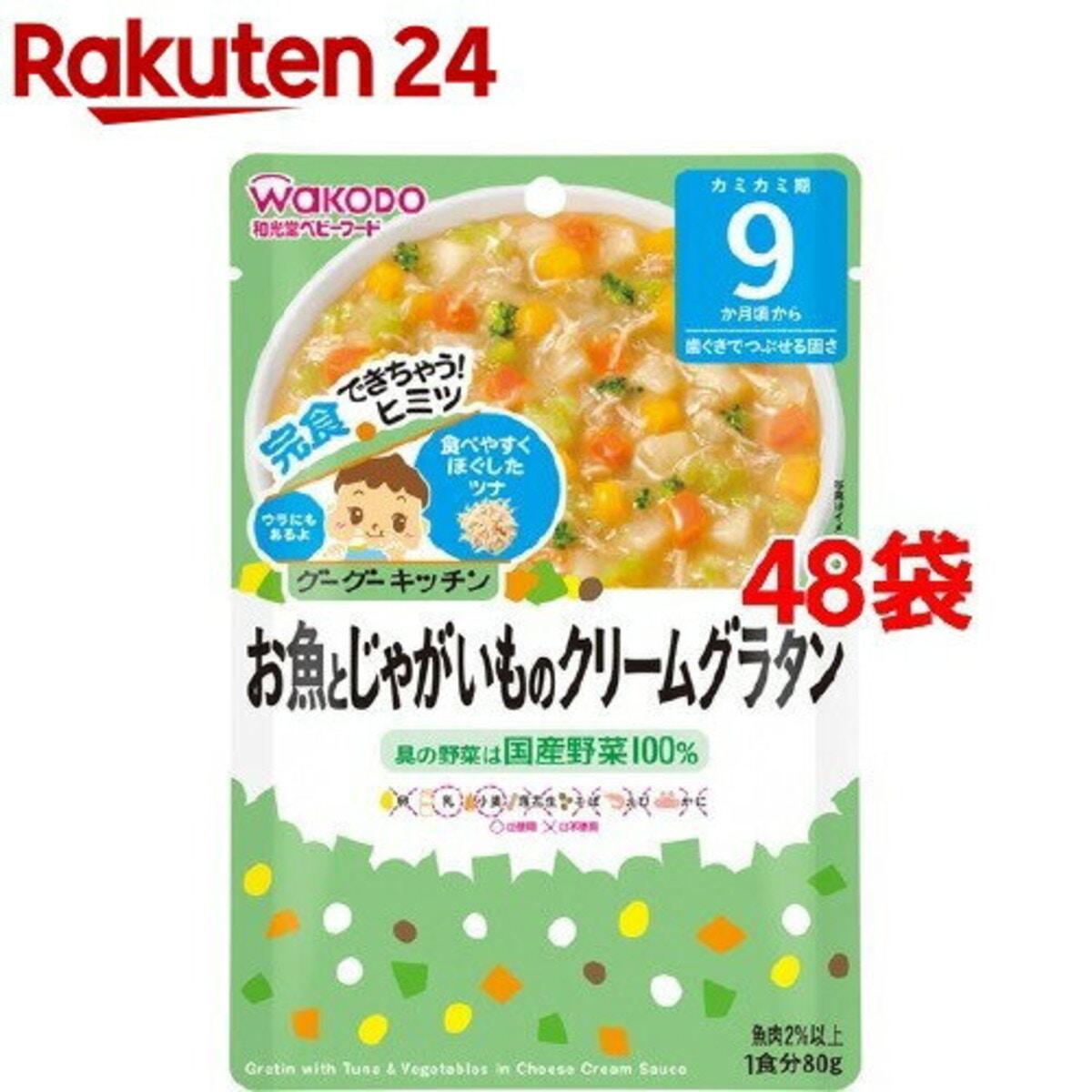 和光堂「お魚とじゃがいものクリームグラタン」