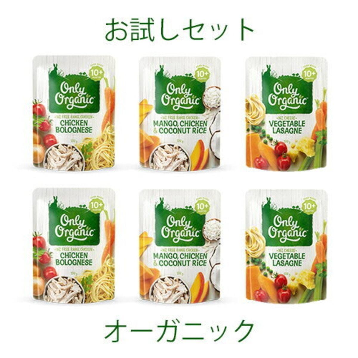 Only Organic 「オーガニックベビーフードお試しセット」