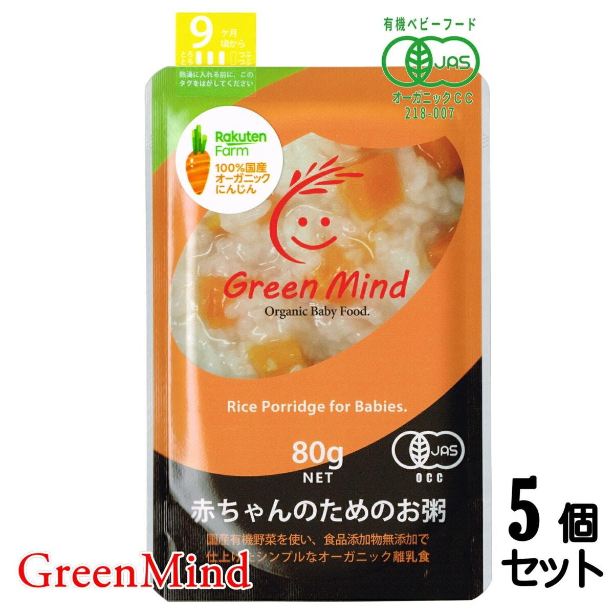 Green Mind「 赤ちゃんのためのお粥」