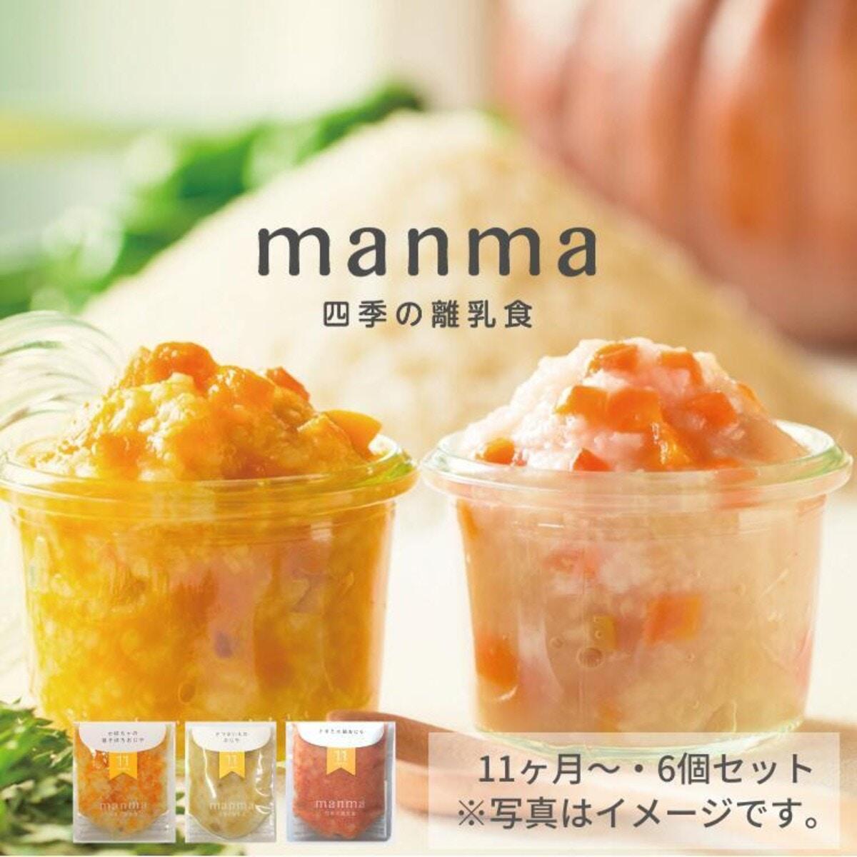 manma 「四季の離乳食 」11か月×6個セット