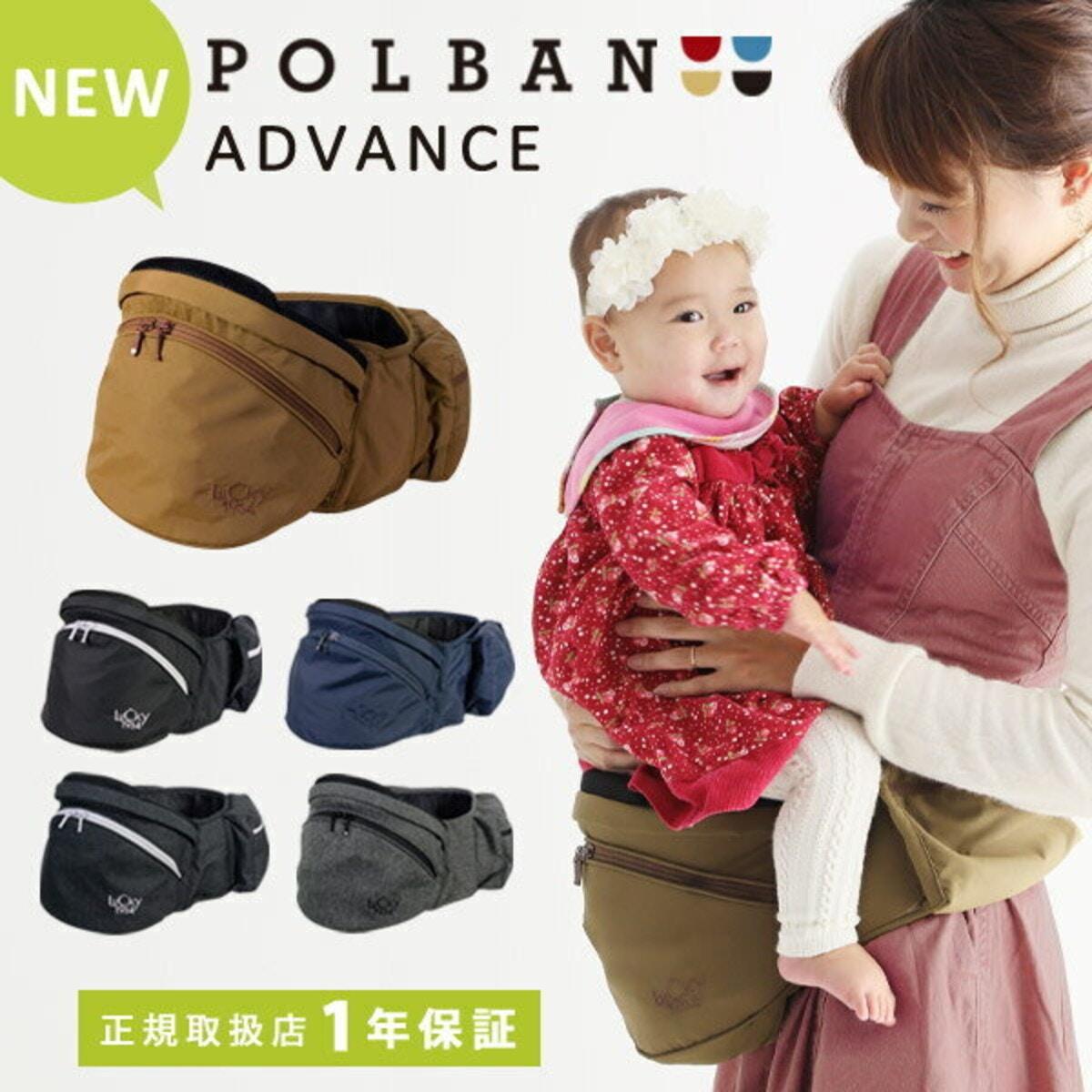 POLBAN ADVANCE (ポルバン アドバンス)「ヒップシート」