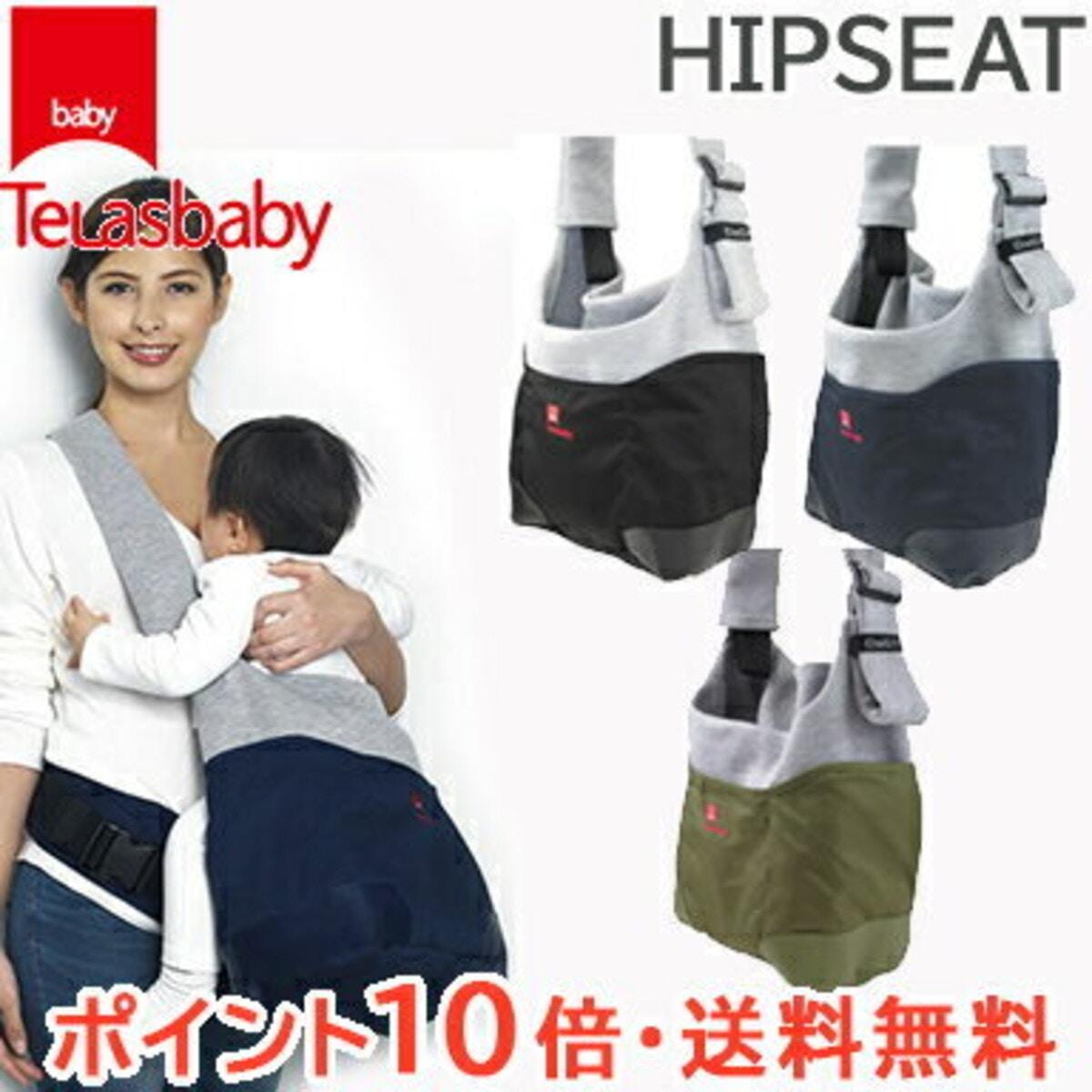 Telasbaby (テラスベビー )「ヒップシートキャリー DaG7」