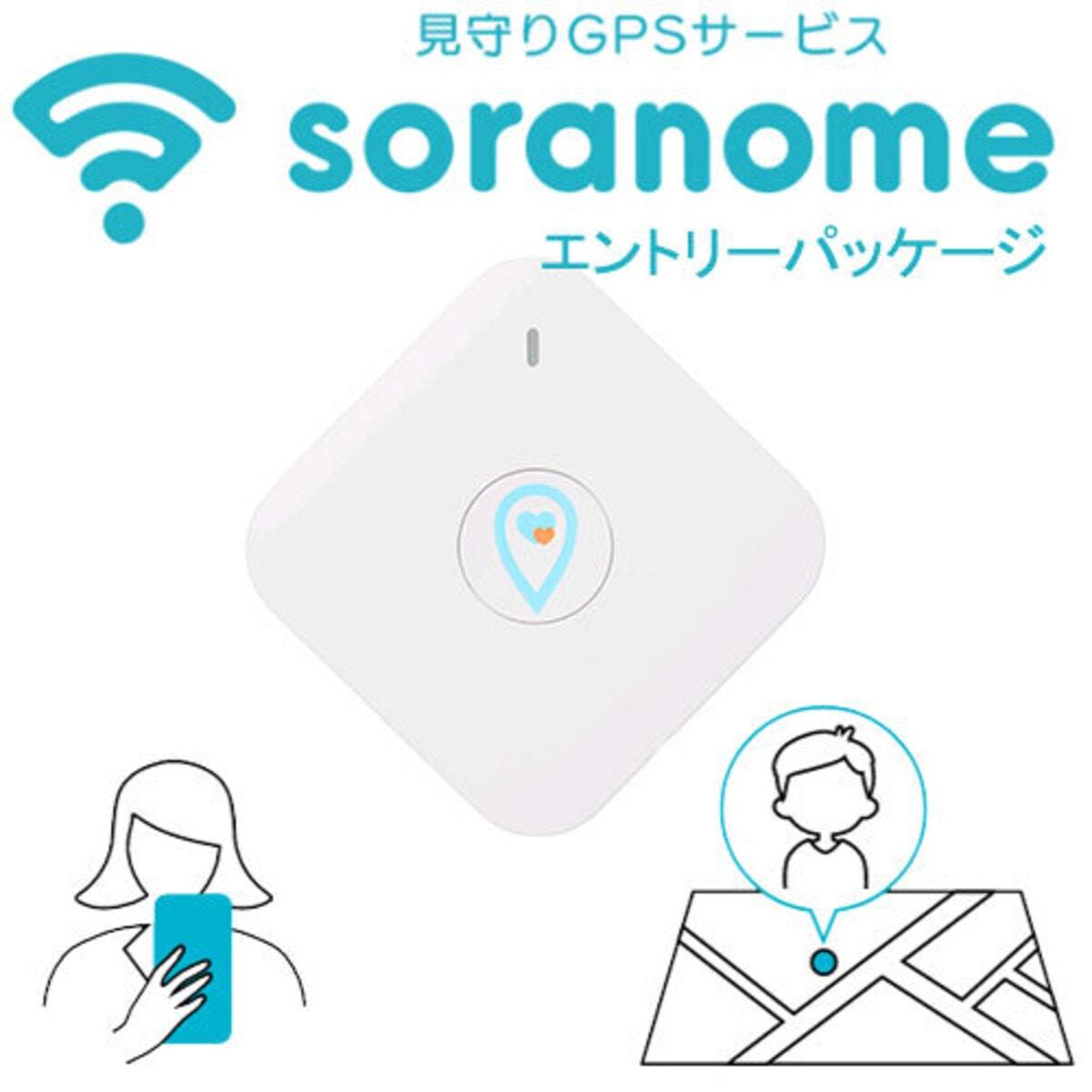 ソラノメ(soranome) エントリーパッケージ