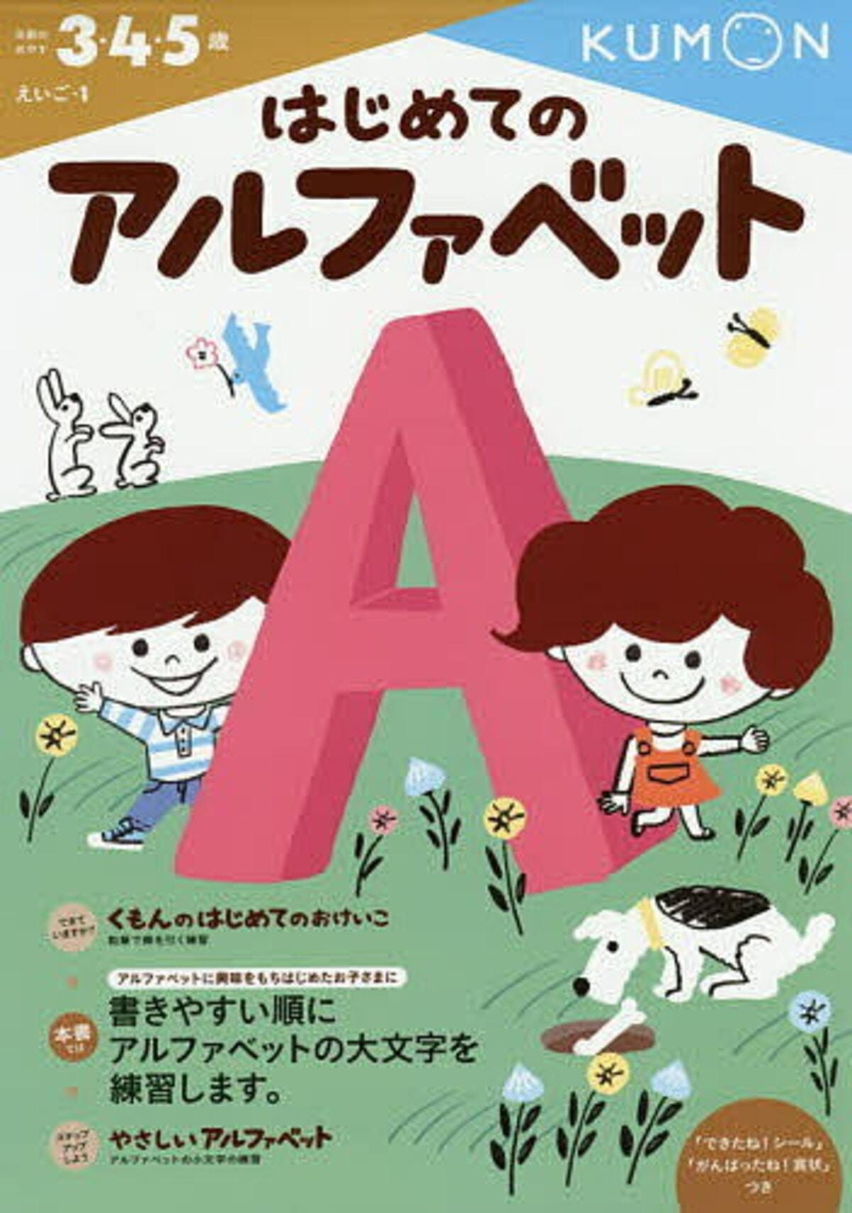 はじめてのアルファベット 3・4・5歳【1000円以上送料無料】