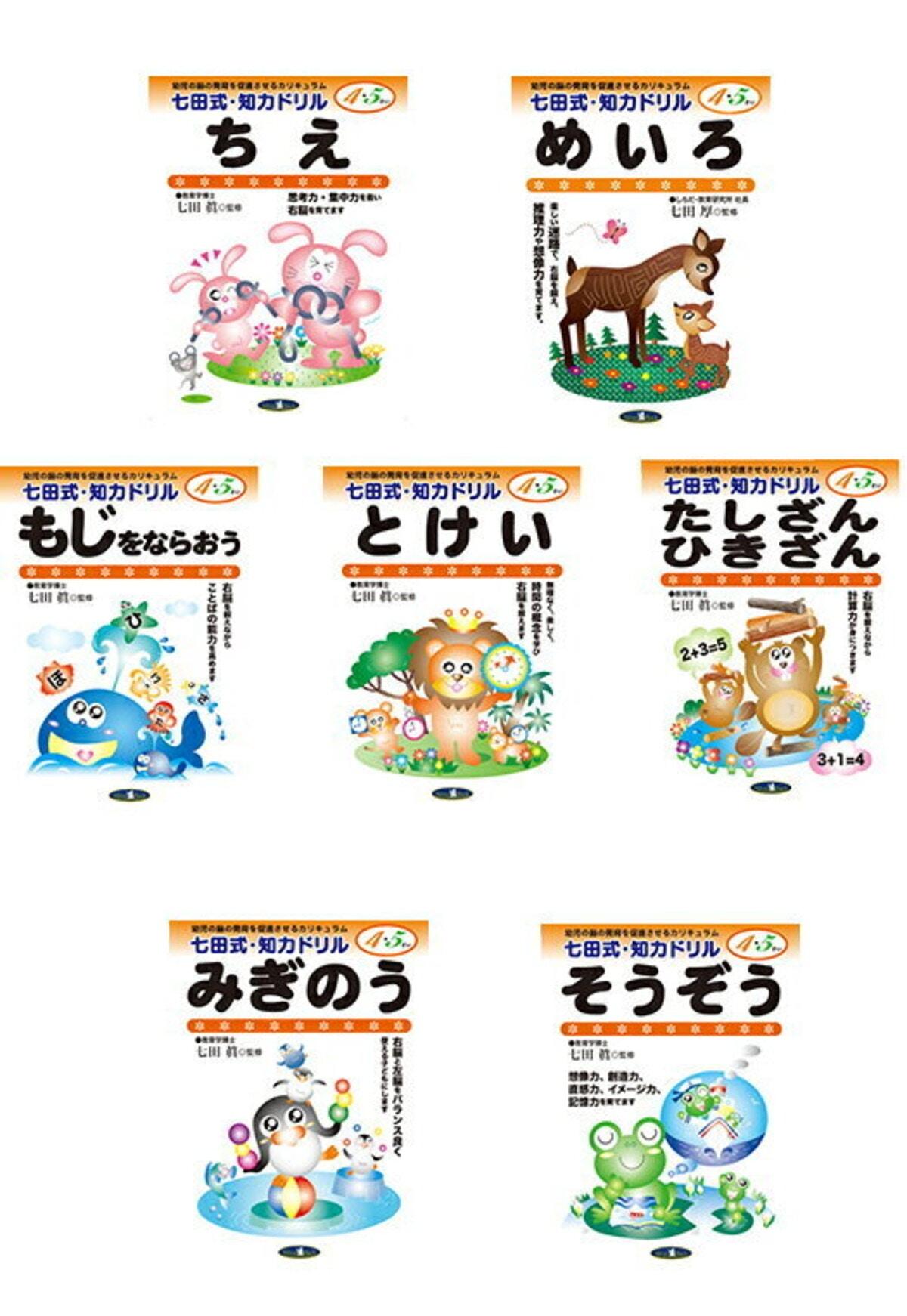 七田式・知力ドリル【4・5歳】 7冊セット