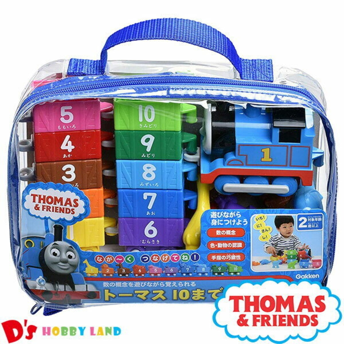 学研ステイフル「トーマス10までつなげて」