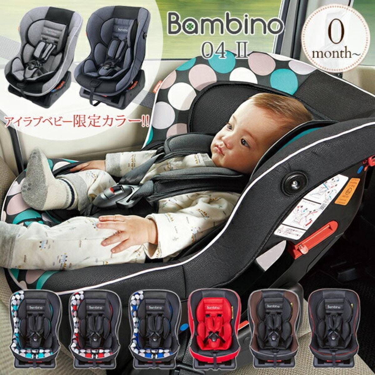 Bambino バンビーノ 新生児から使用できる軽量チャイルドシート