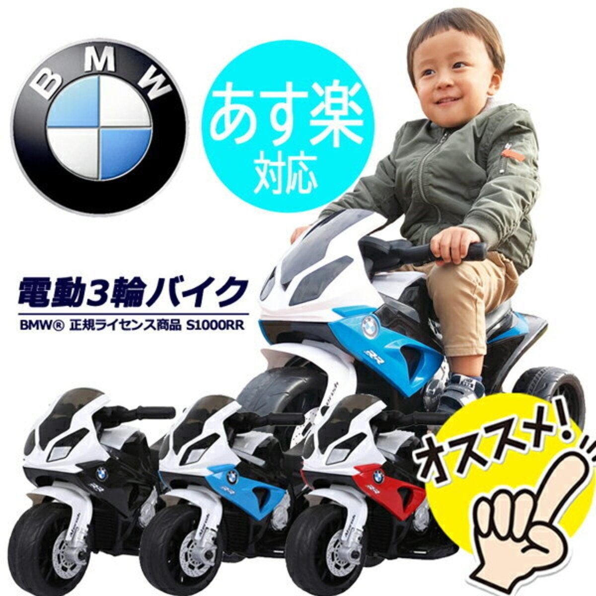 こども用 乗用3輪バイク BMW S1000RR