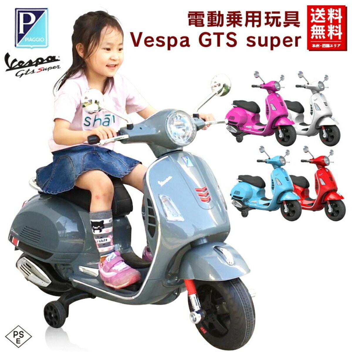 電動乗用バイク Vespa GTS Super