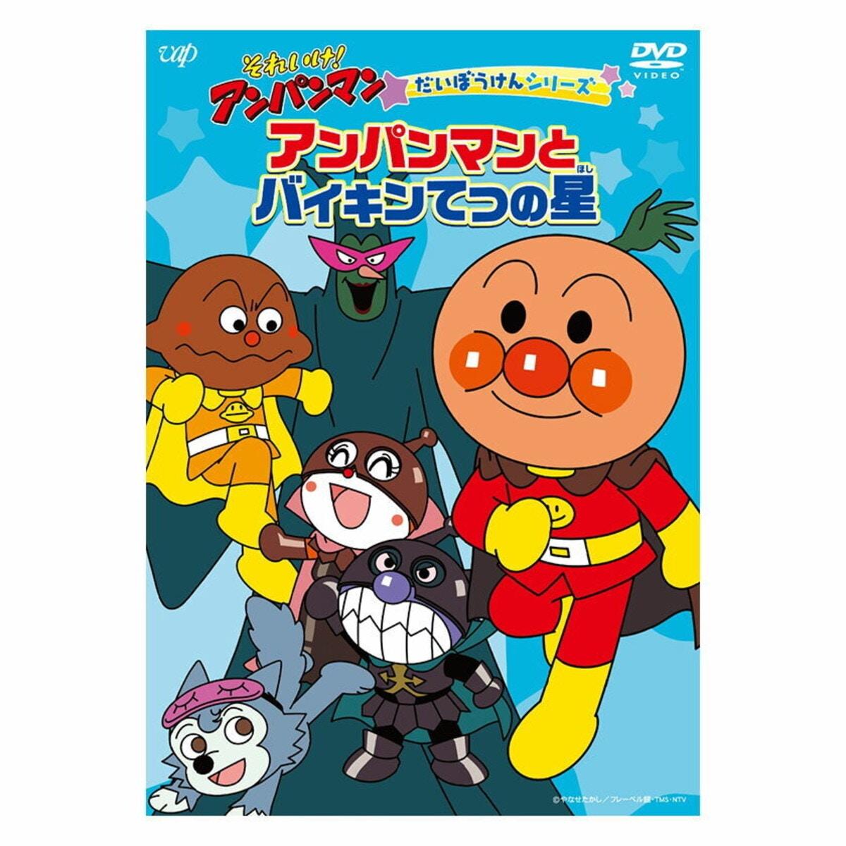 「それいけ!アンパンマン だいぼうけんシリーズ アンパンマンとバイキンてつの星 」