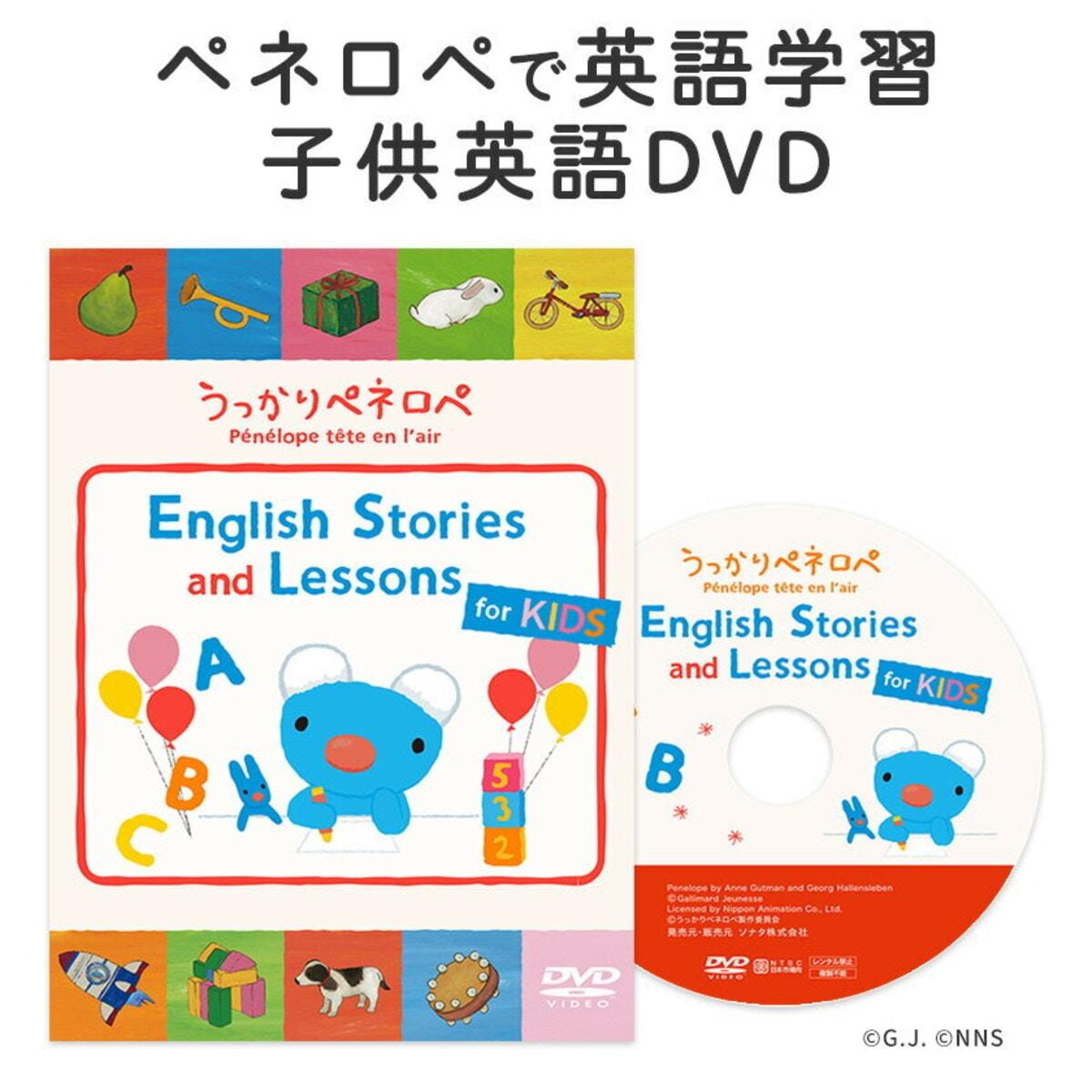 「うっかりペネロペ English Stories and Lessons for KIDS」