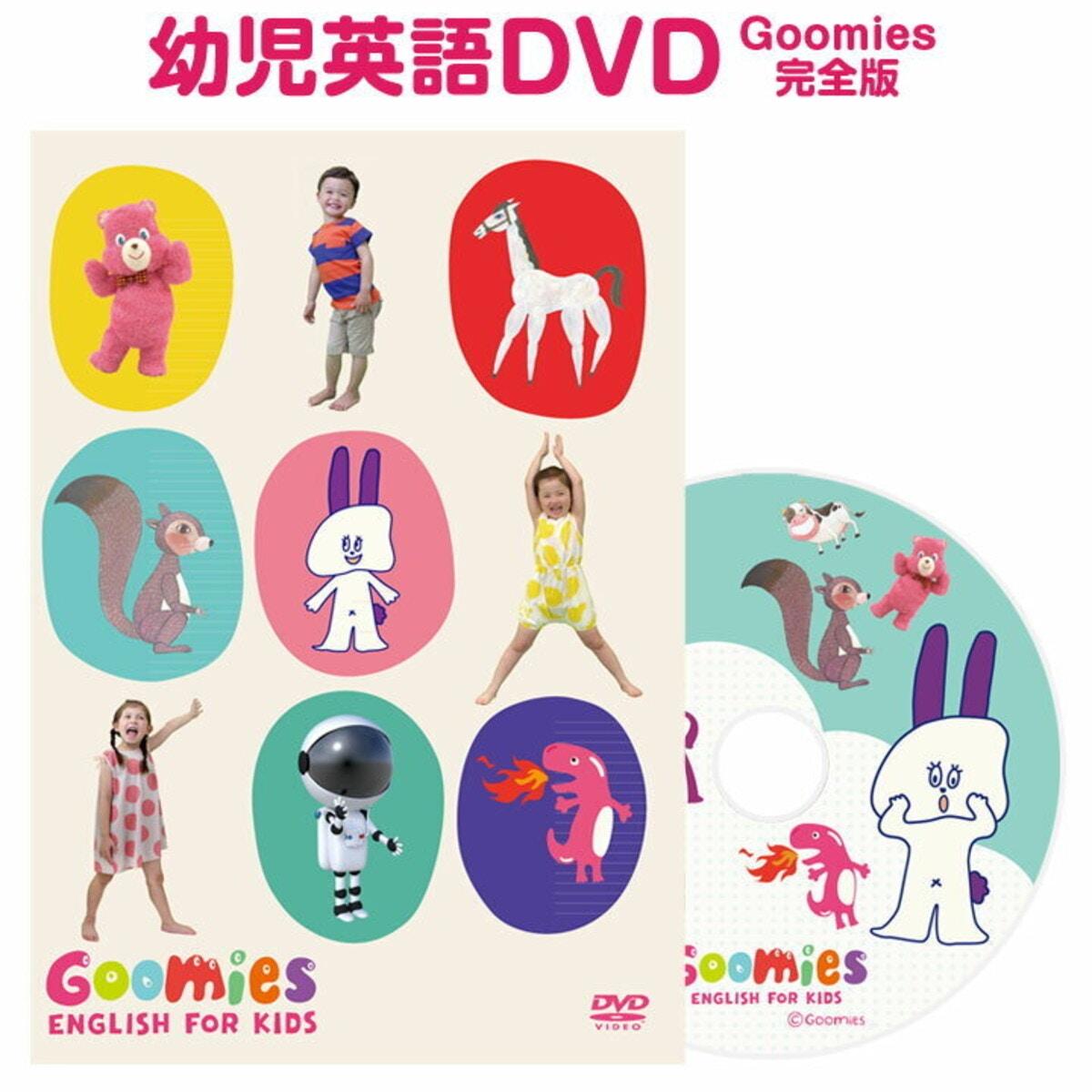 「幼児英語 DVD Goomies (グーミーズ) English for Kids」