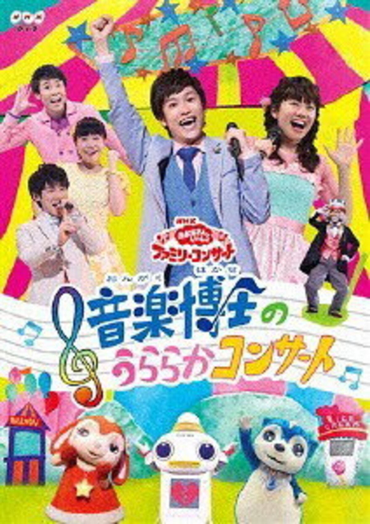 NHK「おかあさんといっしょ ファミリーコンサート 音楽博士のうららかコンサート」