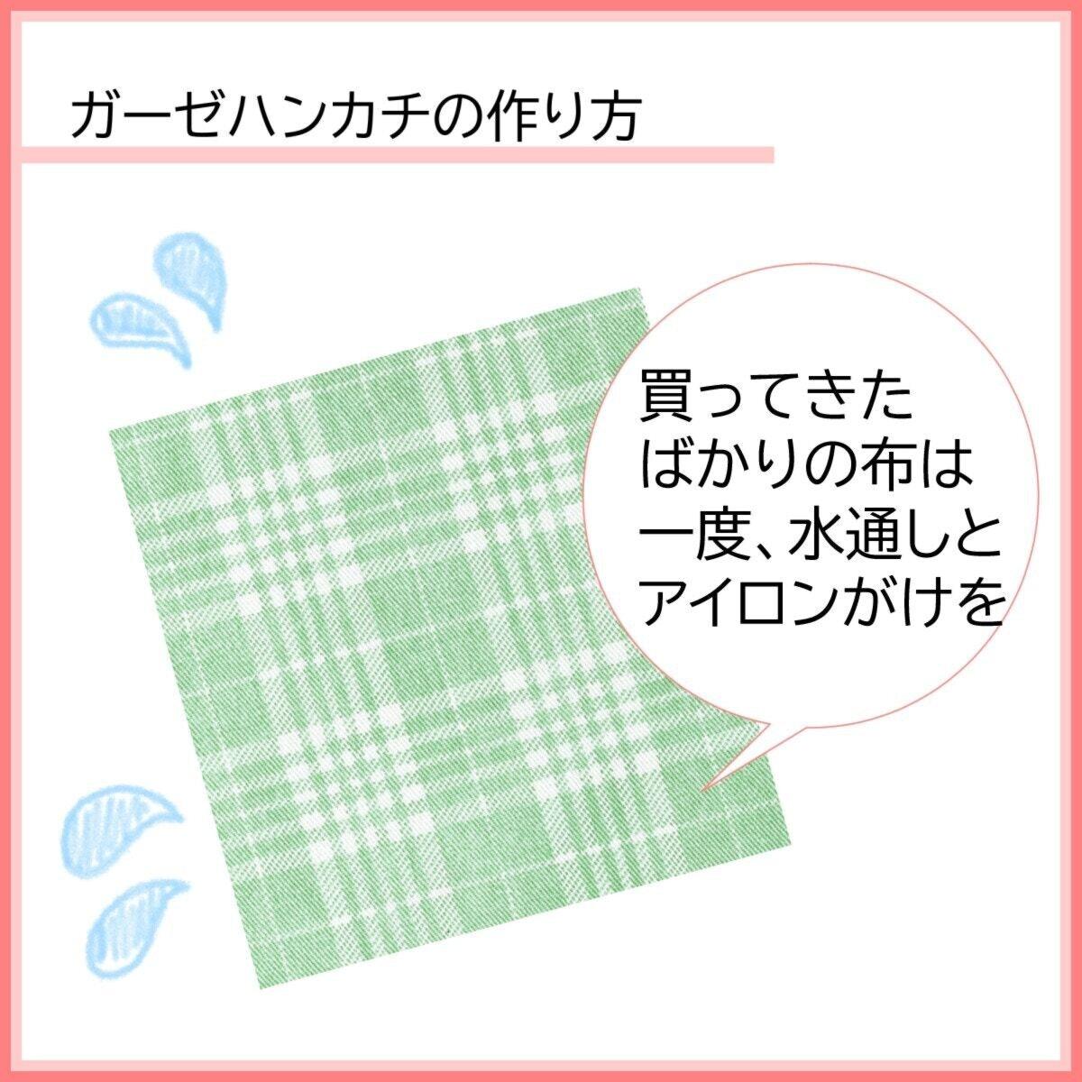 ガーゼハンカチの作り方:布は水通しとアイロンがけをしておく
