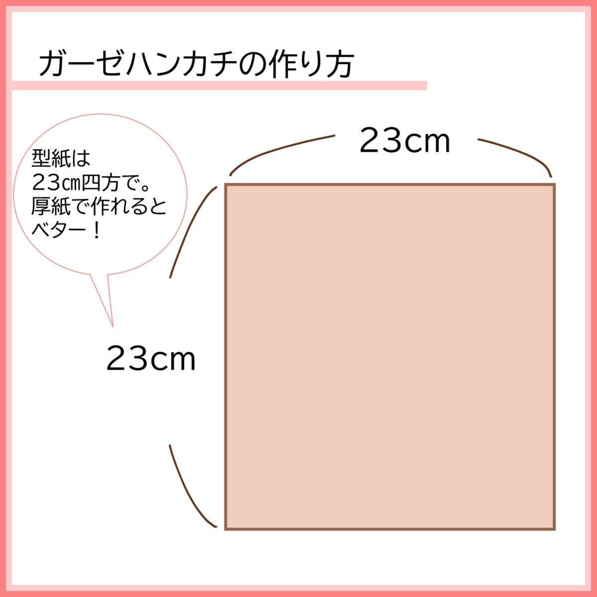 ガーゼハンカチの作り方:型紙はできれば厚紙で、23センチ四方の正方形にカット