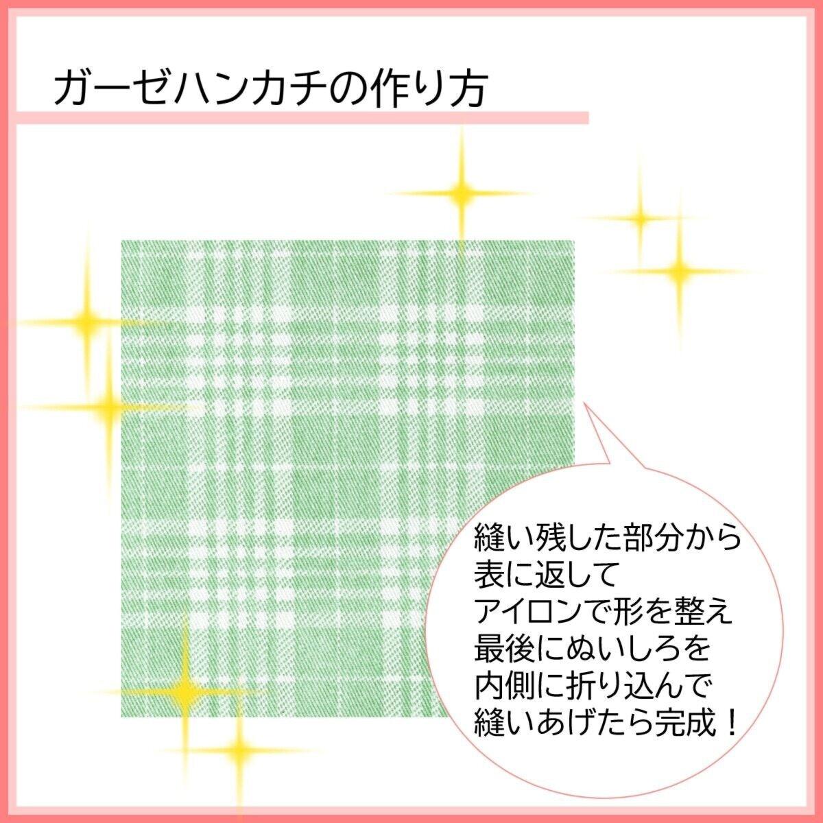 ガーゼハンカチの作り方:縫い残し部分から表に返し、アイロンをかけて縫いあげる
