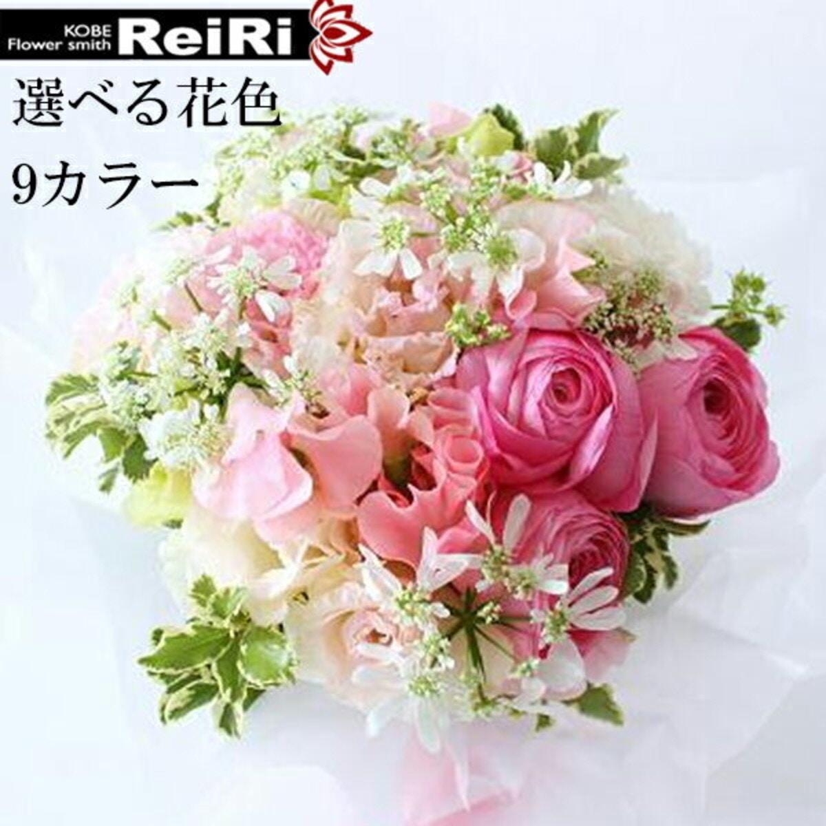 花束 そのまま飾れるスタンドブーケ 生花