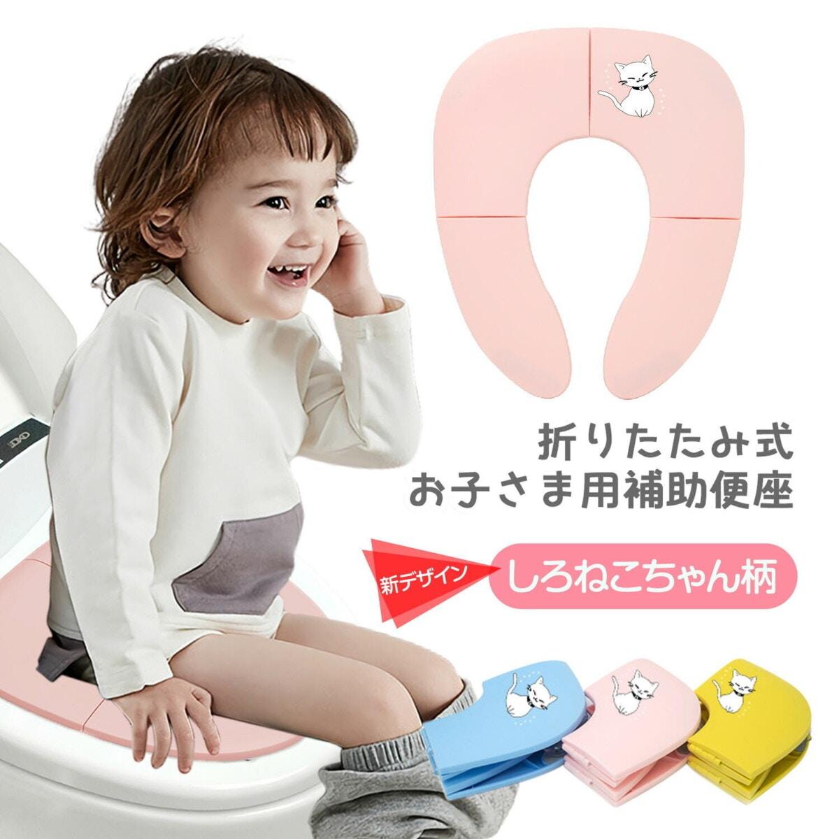 トイレトレーニング キッズ用トイレ