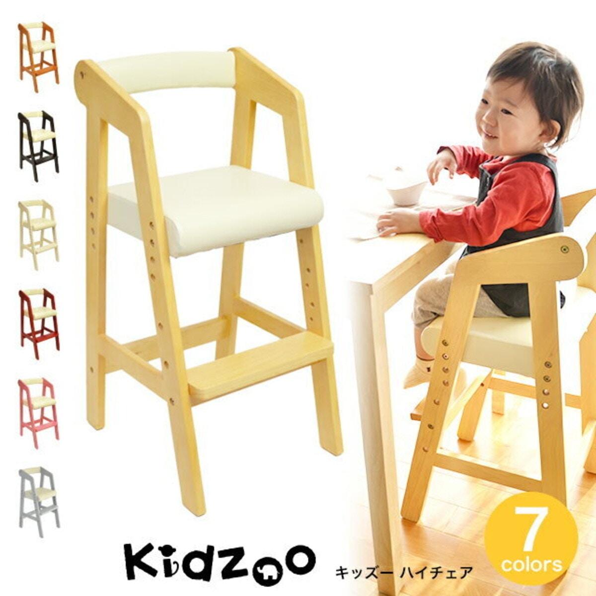 Kidzoo(キッズーシリーズ)ハイチェアー