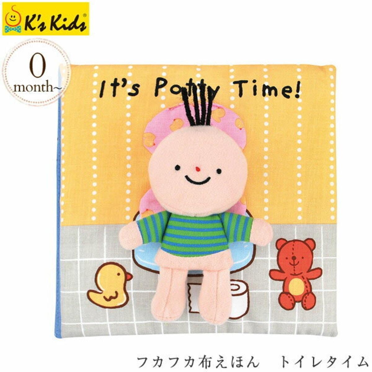 K's Kids ケ—ズキッズ フカフカ布えほん トイレタイム