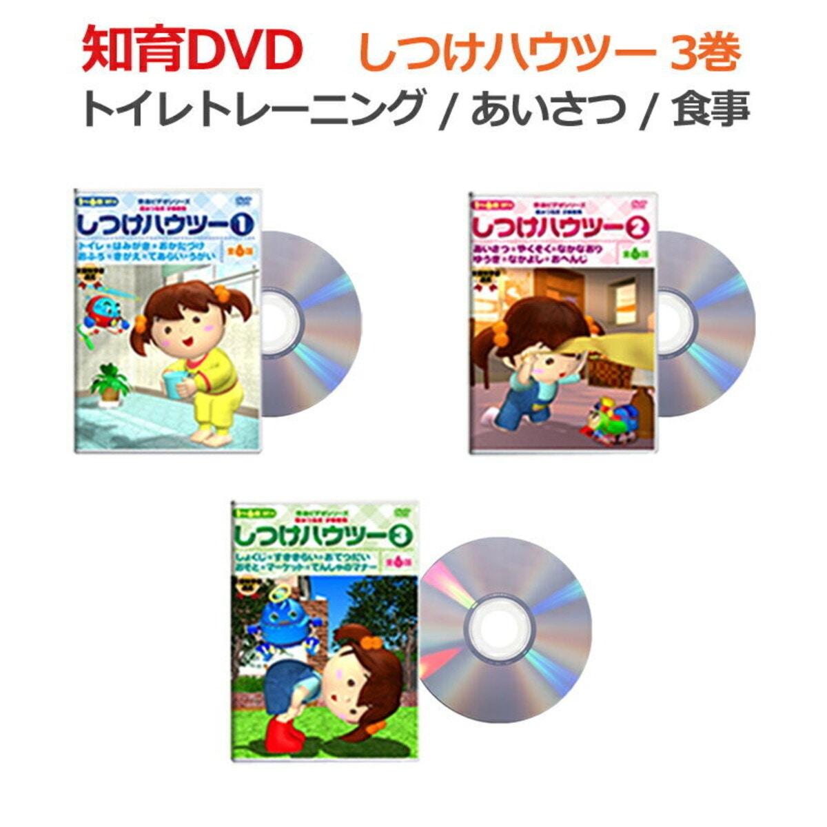 しつけハウツー DVD3巻