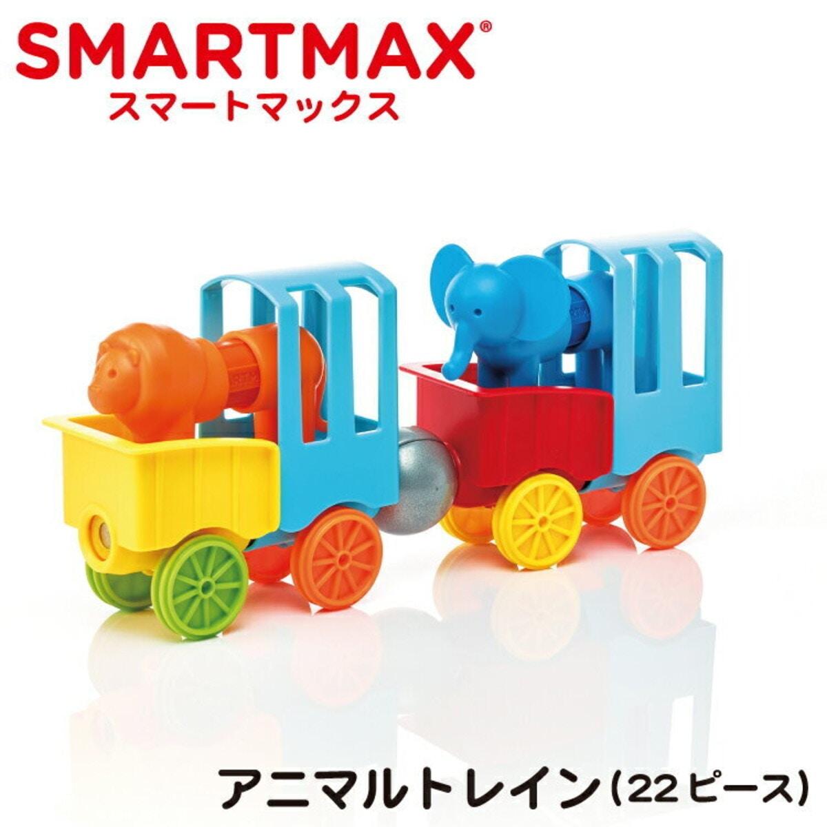 SMART MAX (スマートマックス)「はじめてのスマートマックス アニマルトレイン」