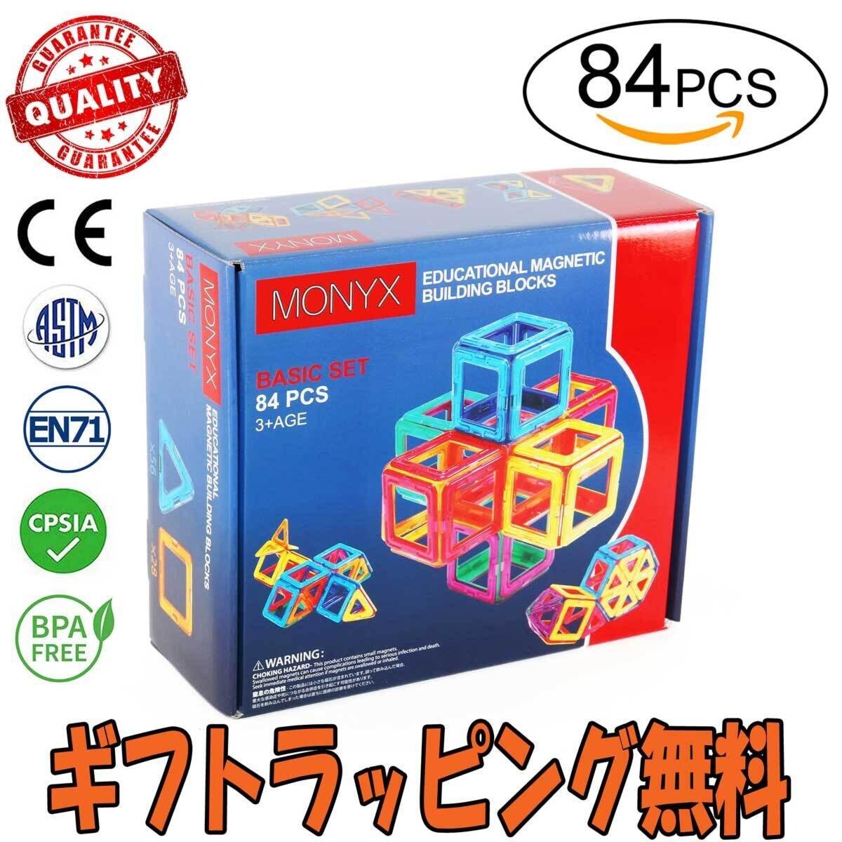 MONYX 「マグネットブロック 84ピース 」