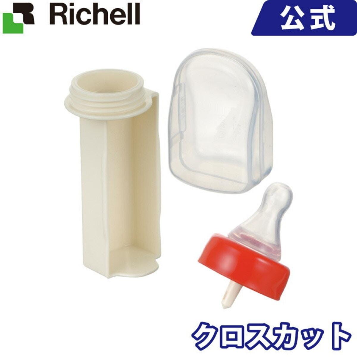 リッチェル おでかけランチくん「液体ミルク用乳首」