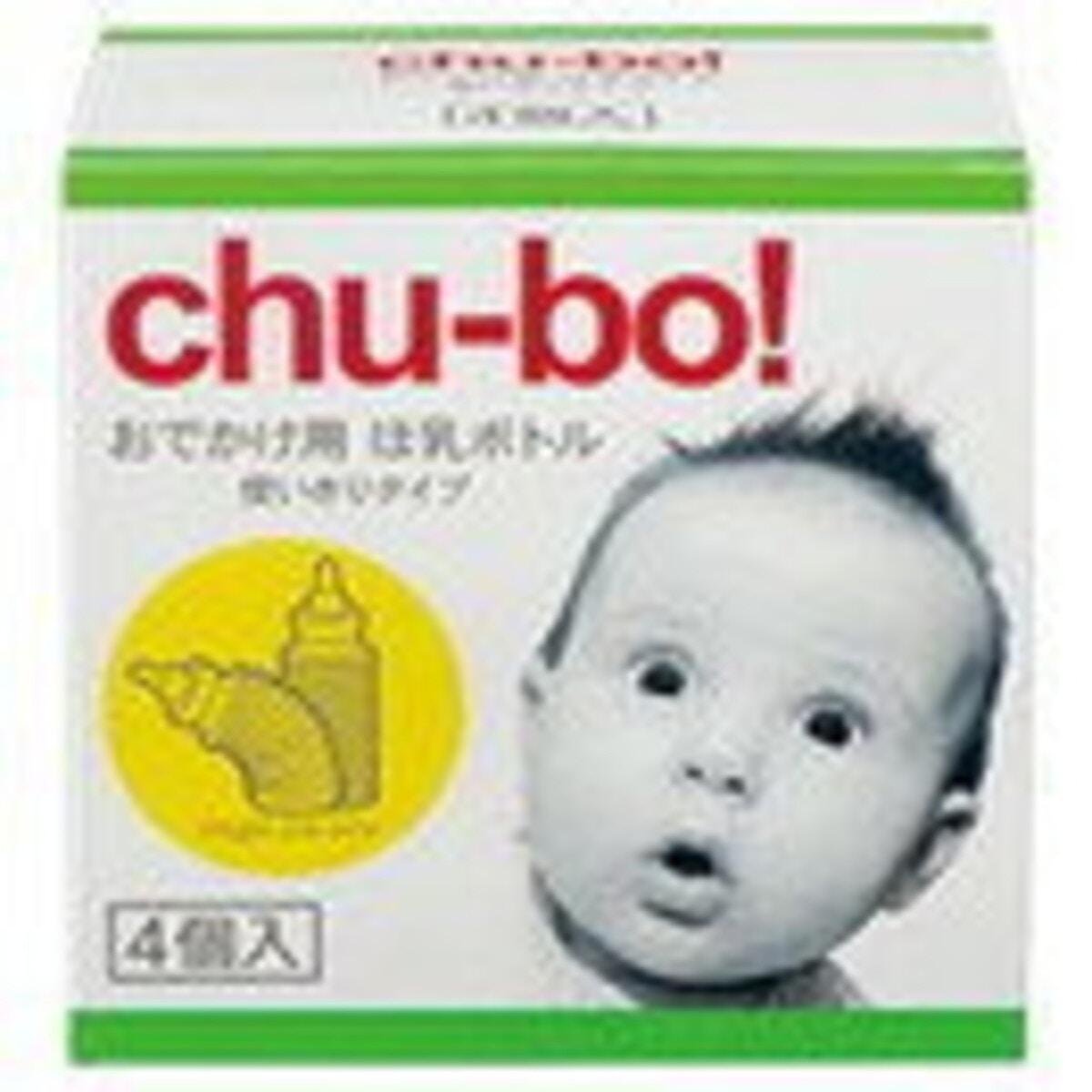 おでかけ用ほ乳ボトル「 chu-bo! (チューボ)4個入り」