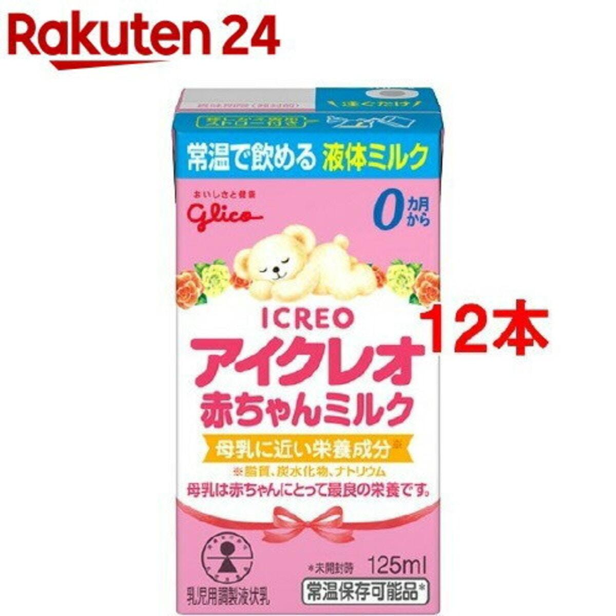 グリコ「アイクレオ赤ちゃんミルク(125ml×12本入)」