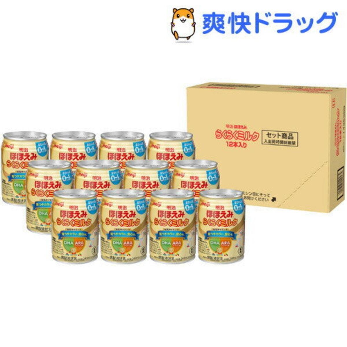 明治ほほえみ らくらくミルク 常温で飲める液体ミルク 0ヵ月から(240ml*12本入)【明治ほほえみ】