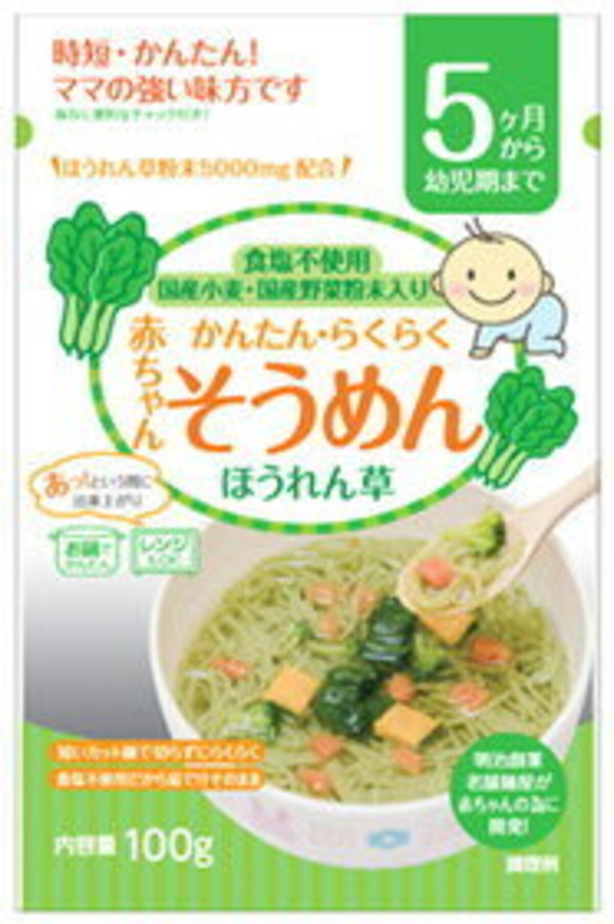 田靡製麺 赤ちゃんそうめん ほうれん草 (100g) 5ヵ月頃から幼児期まで