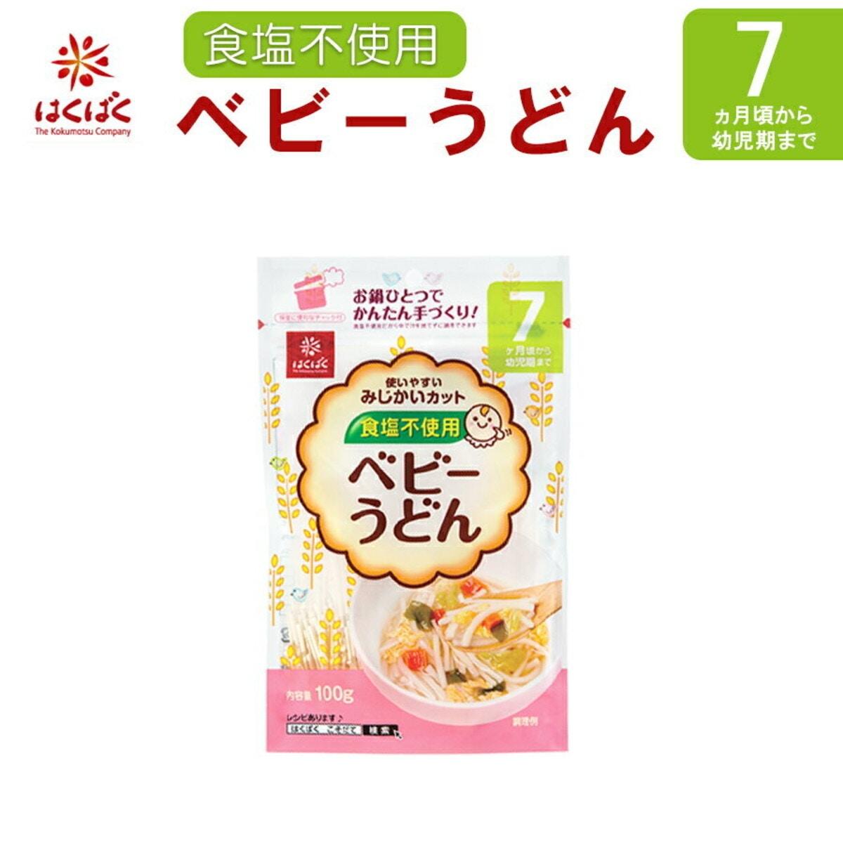 はくばく ベビーうどん 100g 食塩不使用 乳児用規格適用食品
