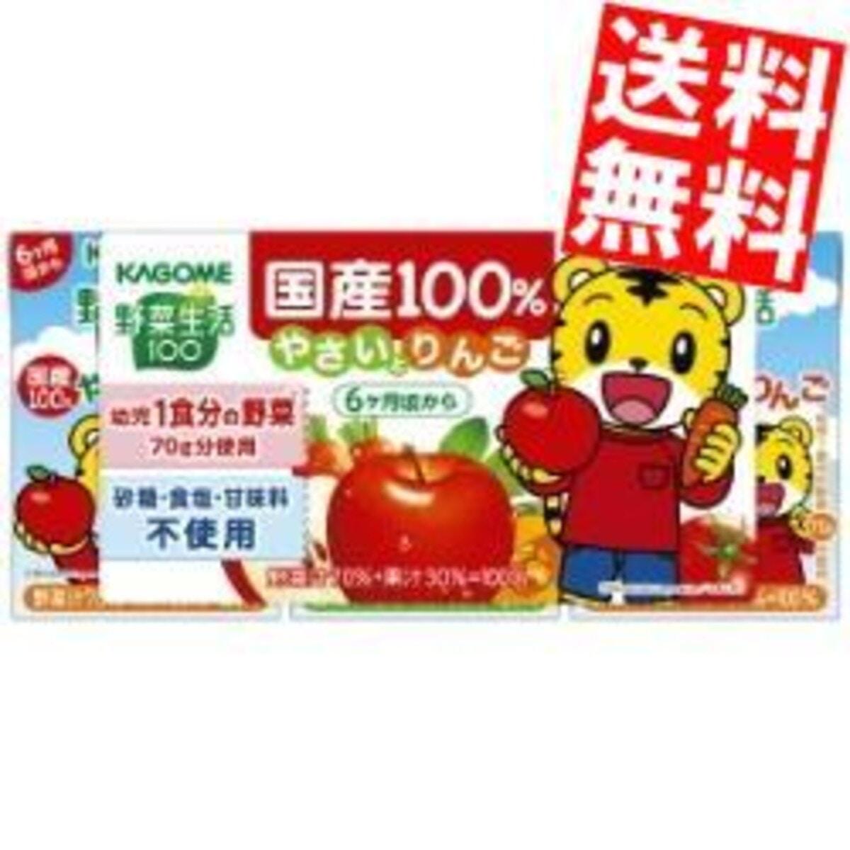 カゴメ野菜生活100 国産100% やさいとりんご100ml