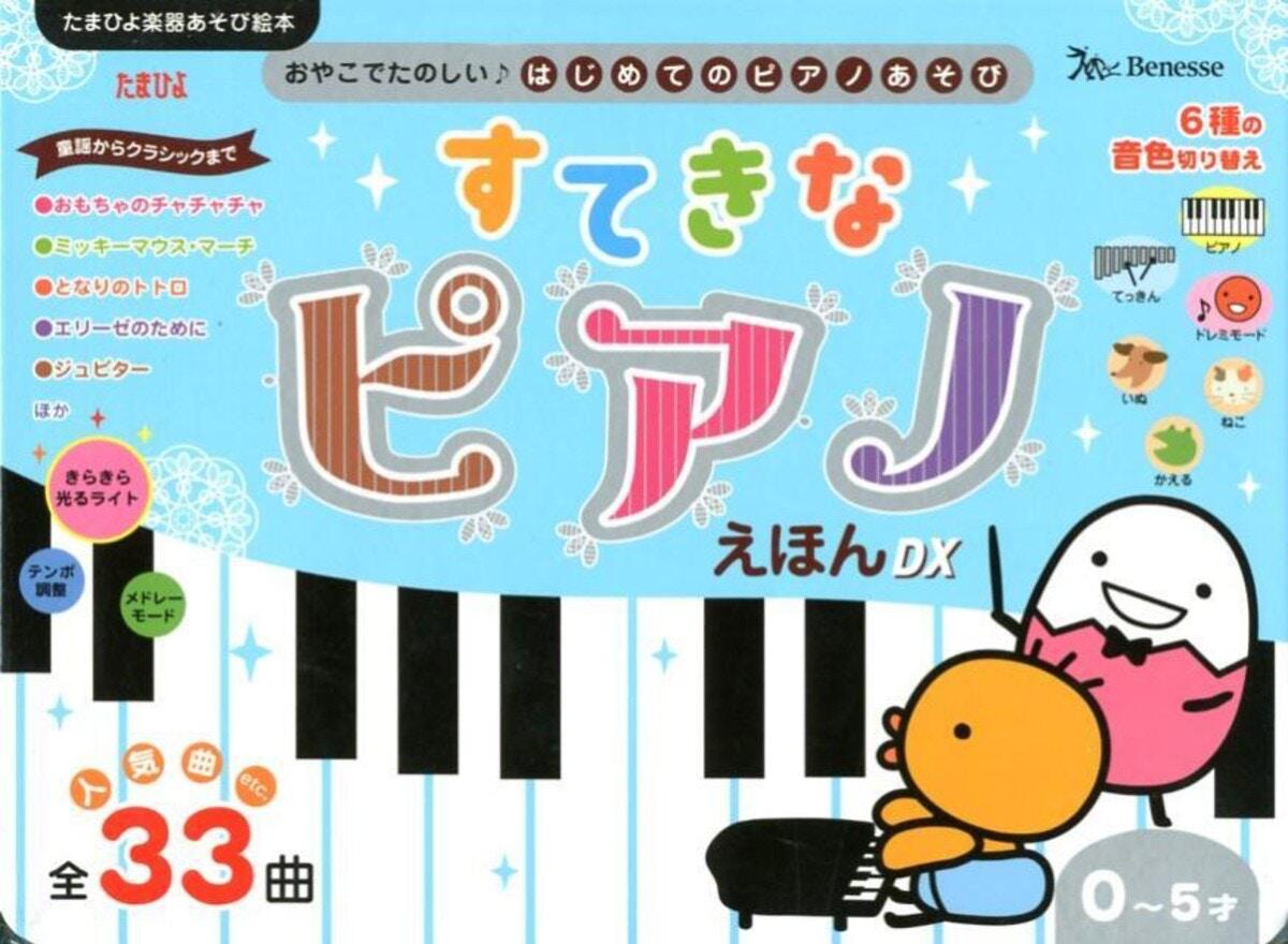 すてきなピアノえほんDX おやこでたのしい!はじめてのピアノあそび