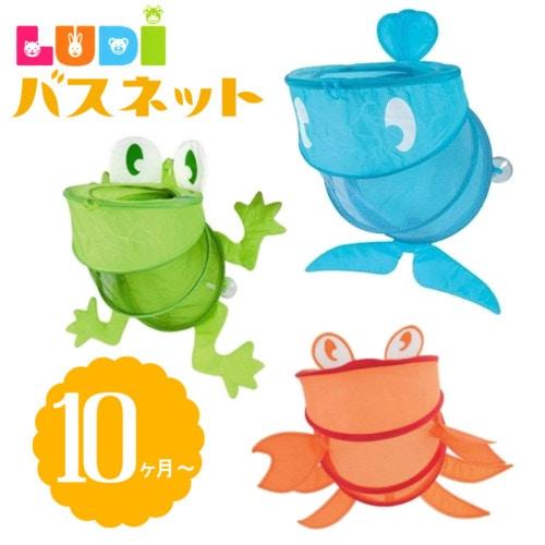 LUDI バスネット /ルディ