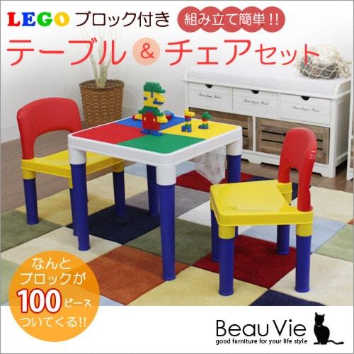 レゴブロックテーブル&チェアセット(ブロック100ピース付き)収納ネット付き