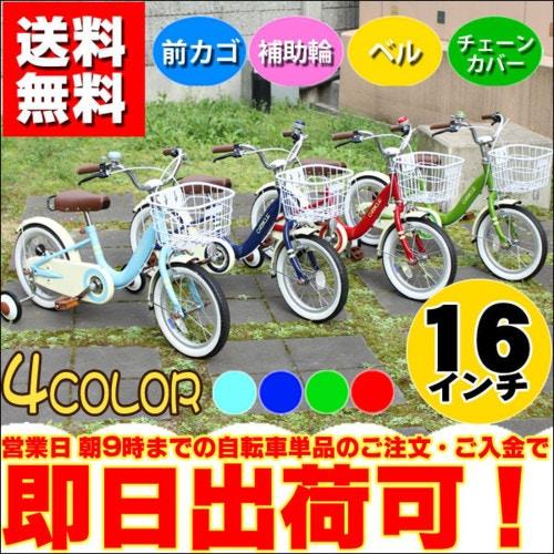 子供用自転車 16インチ 補助輪付