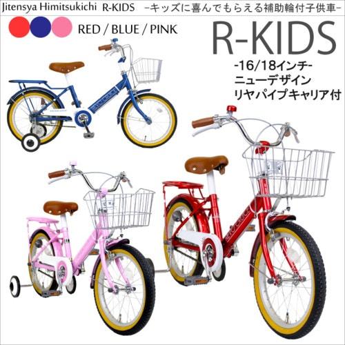 キッズバイク(補助付) 子供自転車