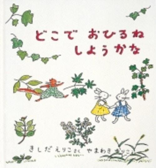 どこでおひるねしようかな 幼児絵本シリーズ / 岸田衿子 【絵本】