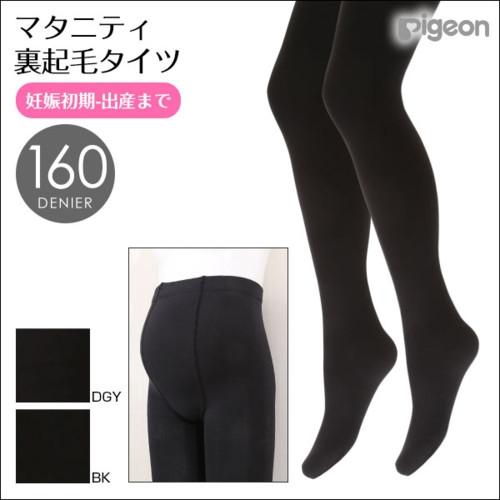 ピジョン マタニティ ぬくぬく あったか 裏起毛 160デニール タイツ(妊娠初期-出産)