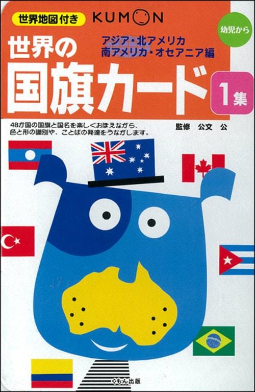 世界の国旗カード 第1集