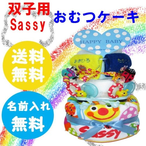サッシ—(Sassy)双子用出産祝いおむつケーキ3段