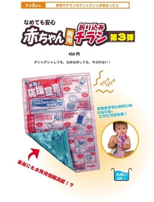 ピープル 赤ちゃん専用折り込みチラシ
