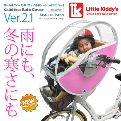 Little Kiddy's 子供乗せ自転車フロントチャイルドシートレインカバー
