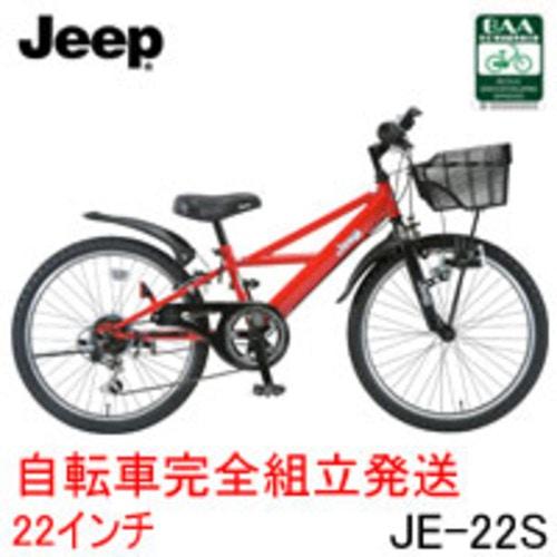 ジープ JE-22S